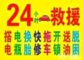 北京市救援拖车 高速救援 补胎换胎 搭电送油