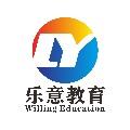 安徽乐意教育