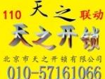 北京天之开锁公司(通州区开锁)