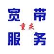 重庆宽带服务