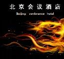 北京会议酒店