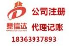 青岛鼎信达企业管理有限公司