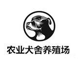 农业犬舍养殖场