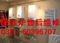 郑州三星洗衣机售后服务电话