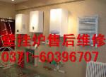 郑州金水区志诚家电技术服务站