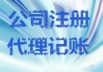 望城公司注册,工商注册,营业执照代办服务部(望城分公司)