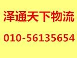北京泽通天下物流有限公司