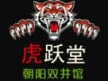 北京散打暑假班-暑假散打学习班-暑假散打培训班