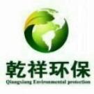 双峰乾祥环保服务有限公司