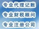 上海奉招企业发展有限公司