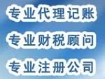 浦东营业执照办理