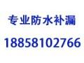 杭州专业外墙防水,卫生间防水,屋面防水补漏公司