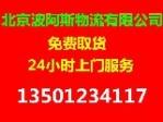 北京波阿斯物流有限公司