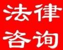 浦东新区律师事务所