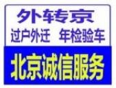 北京诚信汽车服务
