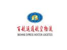 深圳市百航运通物流有限公司
