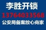 上海李胜专业开锁