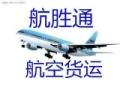 深圳国内空运 航空快件当天必达 深圳空运公司
