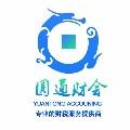 北京圓通東方財務有限公司