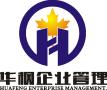 北京华枫企业管理有限公司