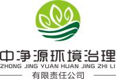 四川中凈源環境治理有限責任公司
