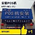 爱付科技专业POS机安装(保定店)