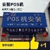 爱付科技专业POS机安装(邯郸店)