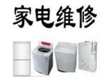 北京家用电器售后服务中心