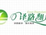 郑州译路翻译服务有限公司