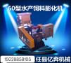 任县亿奔机械宠物食品生产DGP60型狗粮膨化机鱼虾饲料机