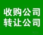 转让杭州公司