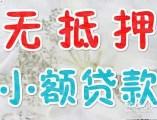 南京贷款公司
