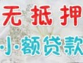 南京雨花台急用钱凭身份证不上平台无抵押