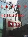 北京宏鑫园保洁服务有限公司