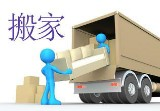 北京利康速运搬家公司