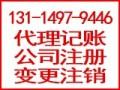 工商注册 代理记账100元 公司注册 工商年检公司注销