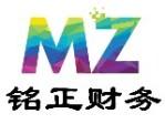 杭州铭正财务咨询有限公司