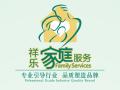 廣州祥樂家庭服務有限公司