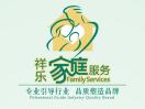 广州祥乐家庭服务有限速速退去公司