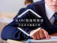 北京海淀哪里有雅思培训班?