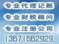 上海工商注册/财务记账/商标注册/网上公示/社保代缴/