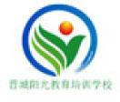 晋城阳光教育培训学校(阳光设计培训)