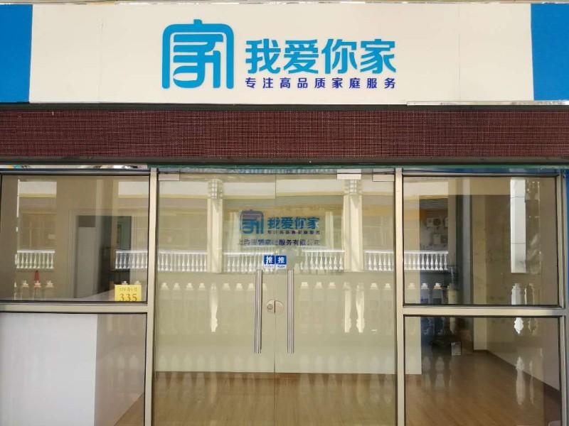 上海家政清洗公司