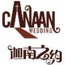 迦南之约南京婚庆公司