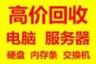 北京迅达科技回收