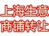 上海生意/商铺转让