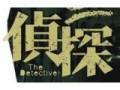 彭泽县私人侦探收费标准-实诚-高效%