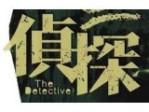 鸿运私人侦探公司