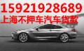 上海汽车抵押贷款(押车,可不押车GPS)