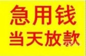 天津贷款公司